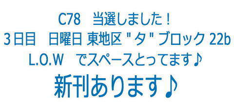 c78_kokuchi.jpg